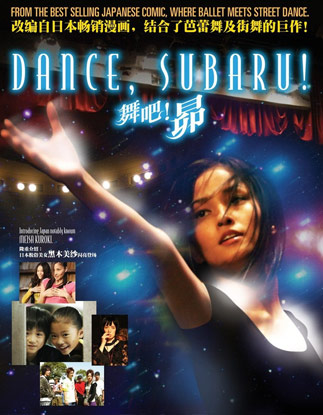 Dance Subaru