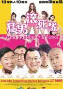 Men Suddenly In Love<br/> 猛男滾死隊