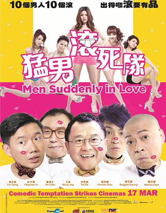 Men Suddenly In Love<br/> 猛男滾死隊