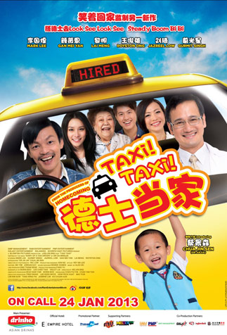 Taxi! Taxi!<br> 德士当家