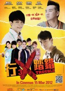 3 X Trouble<br /> 行X踏錯