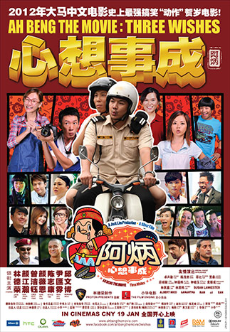 Ah Beng The Movie: Three Wishes<br /> 阿炳: 心想事成