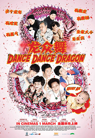 Dance Dance Dragon<br /> 龙众舞