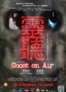 Ghost On Air<br> 靈聽