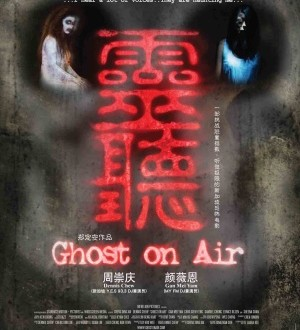 Ghost On Air<br /> 靈聽