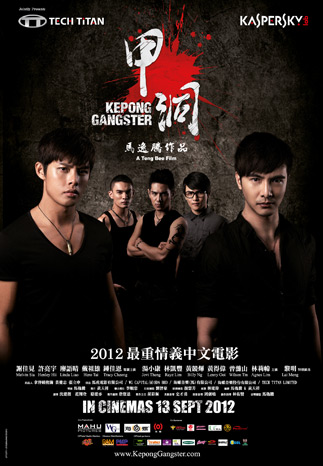 Kepong Gangster<br> 甲洞