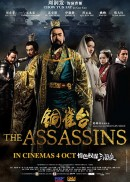 The Assassins<br> 铜雀台