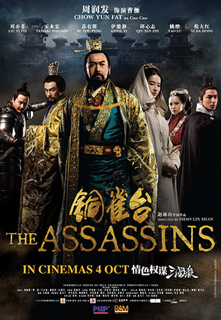 The Assassins<br /> 铜雀台
