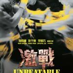 Unbeatable_Bunting 4x6-01
