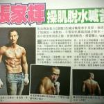 MMA Nick Cheung