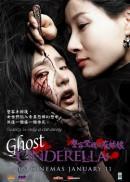 Ghost Cinderella
