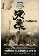 Brothers<br/> 兄弟
