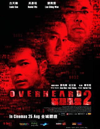 Overheard 2<br/> 竊聽風雲 2