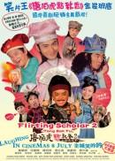 Flirting Scholar 2<br/> 唐伯虎點秋香2