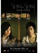 Anna & Anna<br/> 安娜與安娜