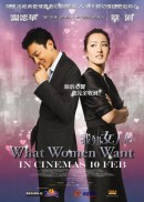 What Women Want<br/>  我知女人心