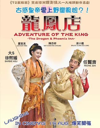Adventure Of The King<br/> 龍鳳店