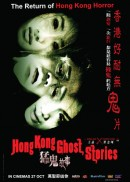 Hong Kong Ghost Stories<br/> 猛鬼故事