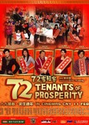 72 Tenants Of Prosperity<br/> 72家租客