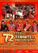 72 Tenants Of Prosperity<br/> 72家租客