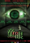 The Child's Eye<br/> 童眼3D