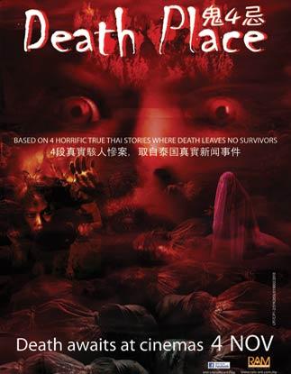 Death Place