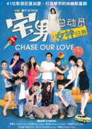Chase Our Love<br/> 宅男總動員