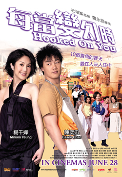 Hooked On You<br/> 每當變幻時