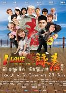 I Love Wing Chun<br/> 笑詠春