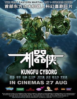 Kung Fu Cyborg<br/> 機器俠