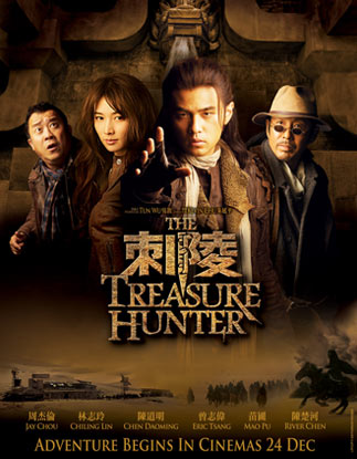The Treasure Hunter<br/> 刺陵