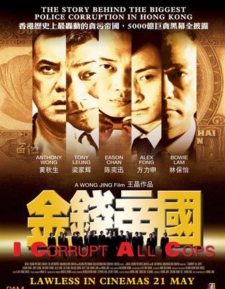 I Corrupt All Cops<br/> 金錢帝國