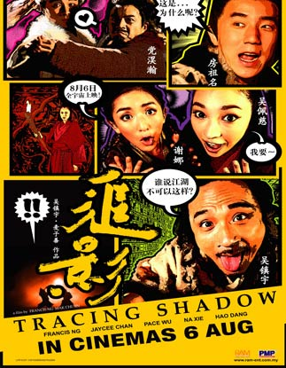 Tracing Shadow<br/> 追影