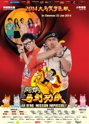 Ah Beng:Missions Impossible <br /> 阿炳馬到功成<br /> 23 January 2014