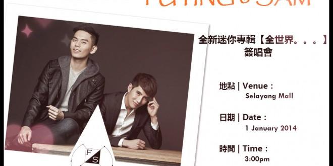 Fuying & Sam 【全世界…】2014年 1月1日元旦簽唱會