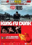 Kung Fu Dunk 功夫灌篮