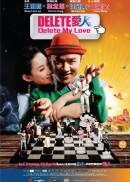 Delete My Love <br /> DELETE 爱人<br /> 10 April 2014
