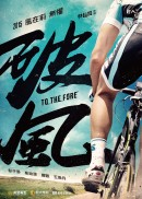 To The Fore <br/> 破風 <br/> Coming Soon 2015