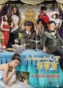 An Inspector Calls <br/> 浮華宴<br/>19 February 2015