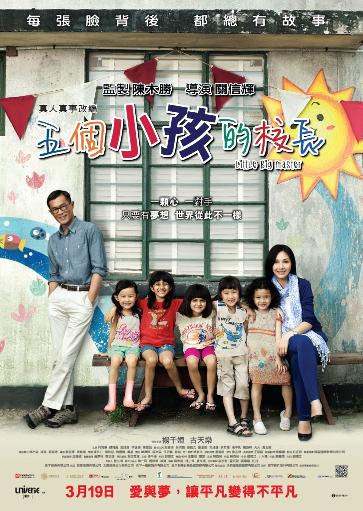 Little Big Master <br/> 五個小孩的校長<br/>19 February 2015