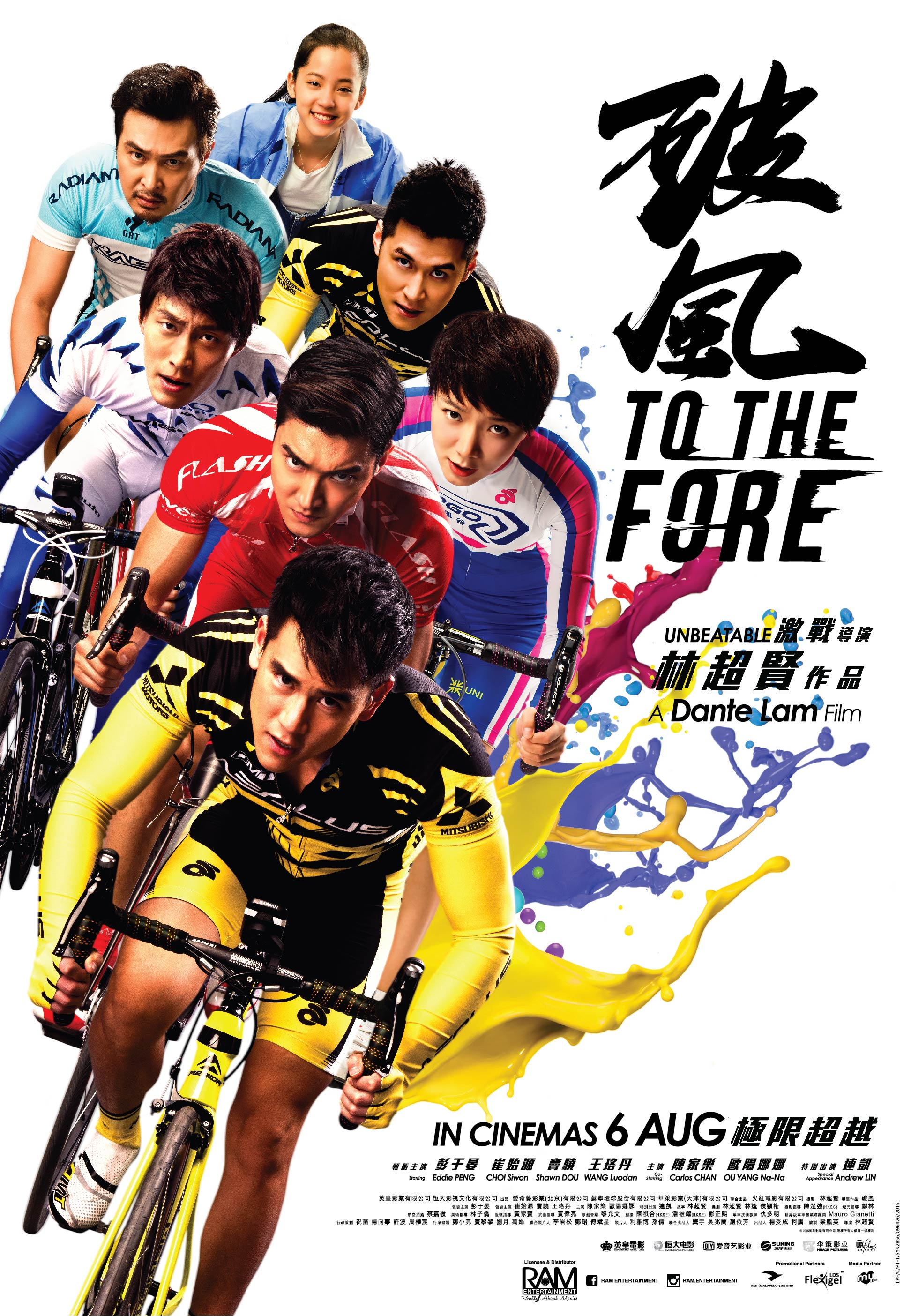 To The Fore <br/> 破風 <br/> 6 Aug 2015
