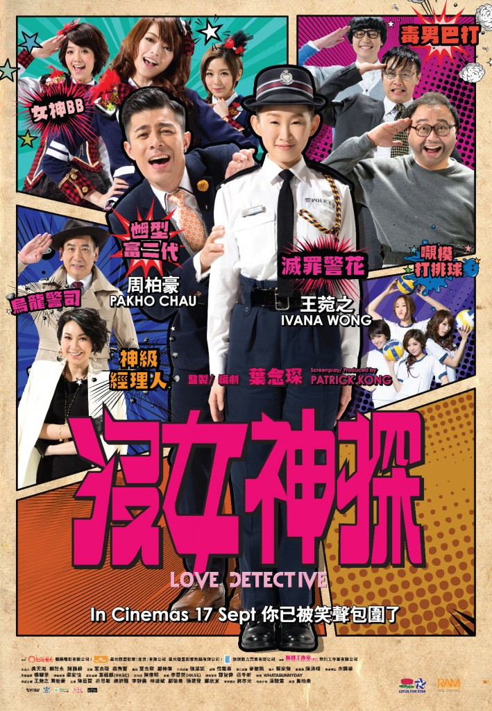 Love Detective <br/> 沒女神探 <br/> 17 September 2015