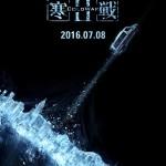 寒戰2先導海報-繁體-01