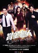 Bounty Hunters <br/> 賞金獵人 <br/> 14 July 2016