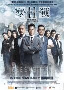 Cold War II <br/> 寒戰 II <br/> 8 July 2016