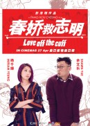 Love Off The Cuff <br/> 春嬌救志明 <br/> 27 April 2017