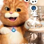 Meow eposter