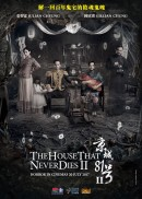 The House That Never Dies II <br/> 京城81號II<br/> 20 July 2017