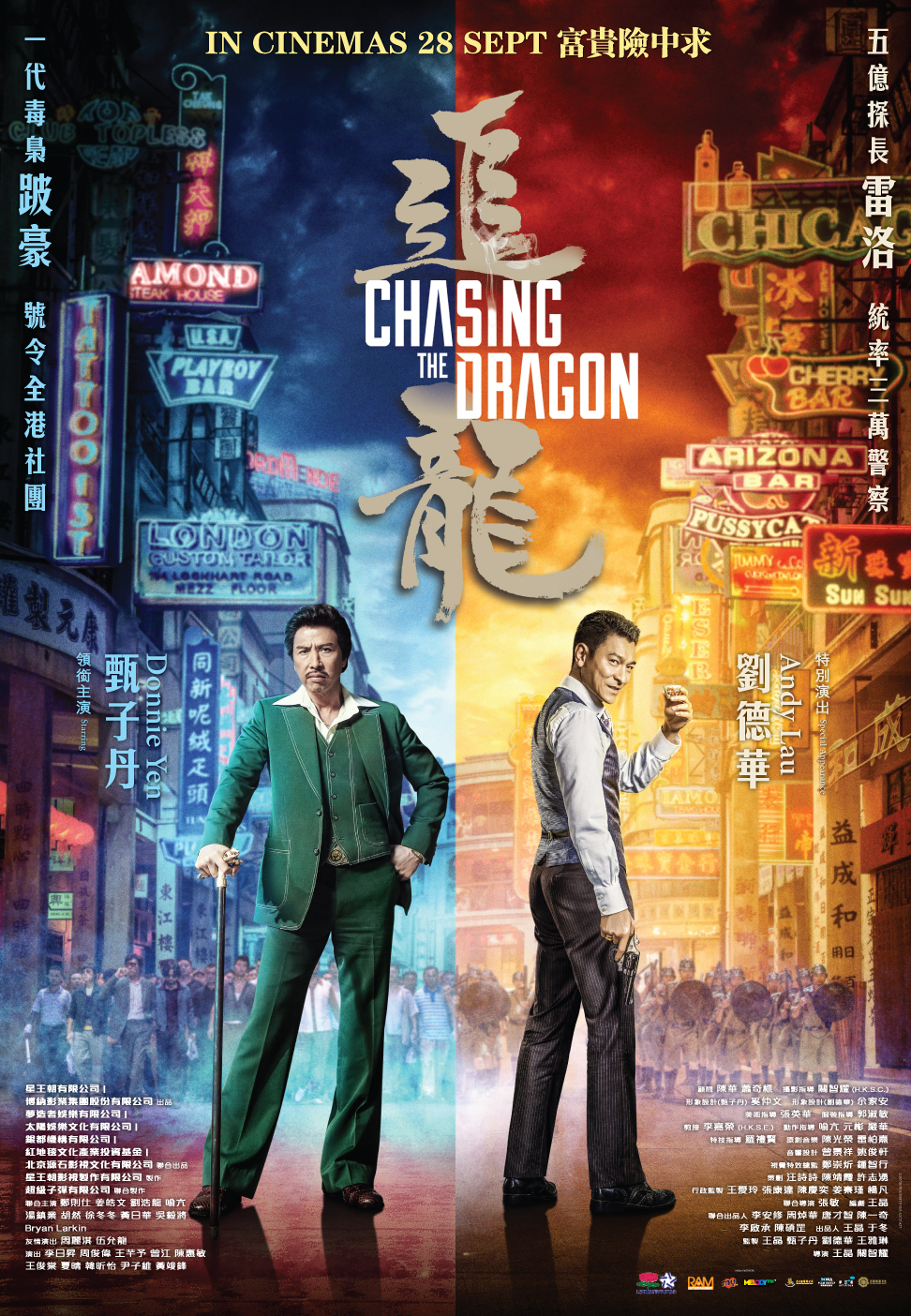 Chasing The Dragon <br/> 追龍 <br/> 28 September 2017