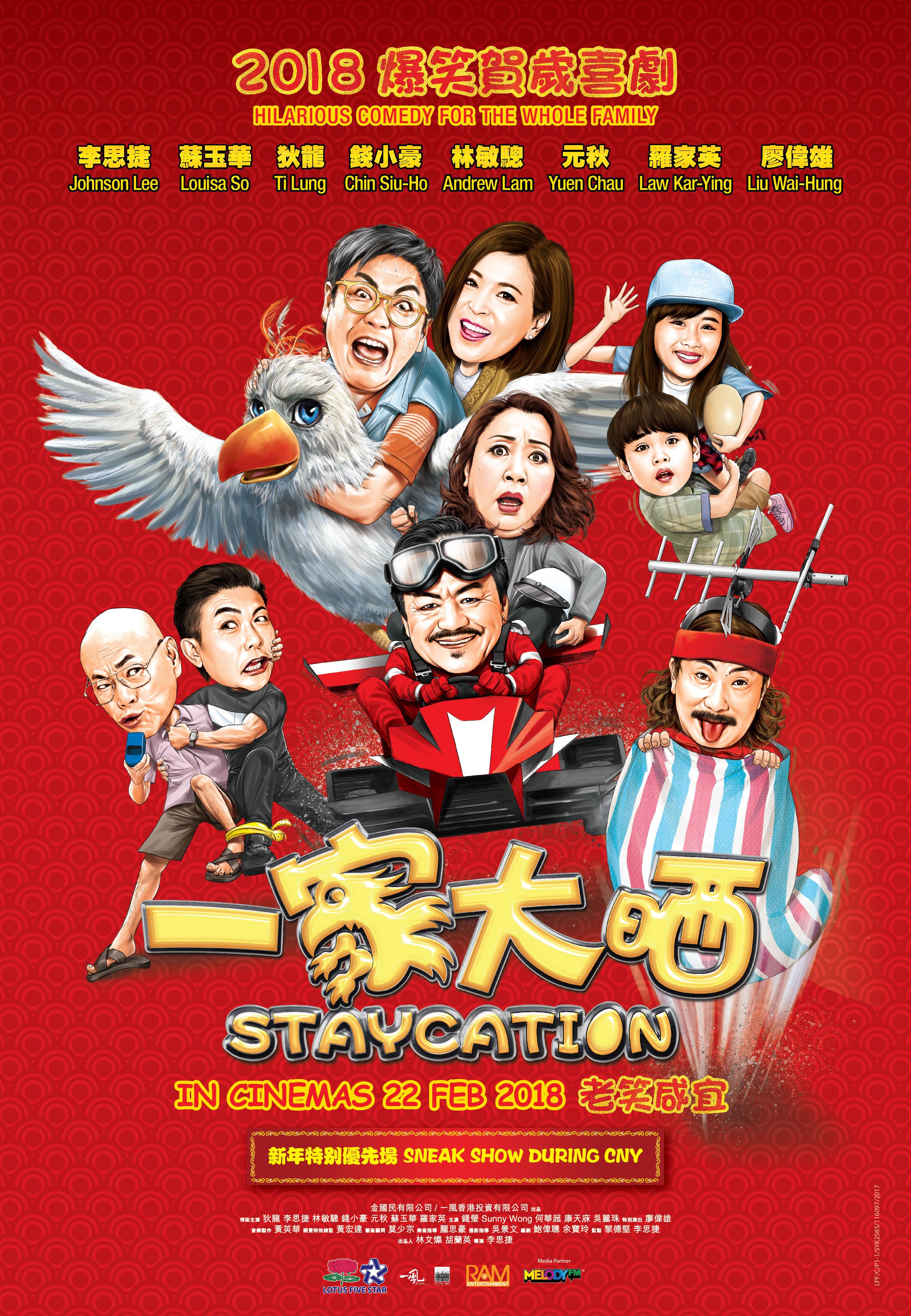 Staycation <br/> 一家大晒 <br/> 22 February 2018